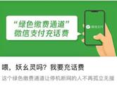 手机停机也能充话费 微信绿色缴费通道使用方法介绍