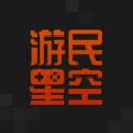 游民星空游戏常用运行库安装包 V1.0 官方免费版