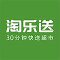 淘乐送 V1.3.3 苹果版