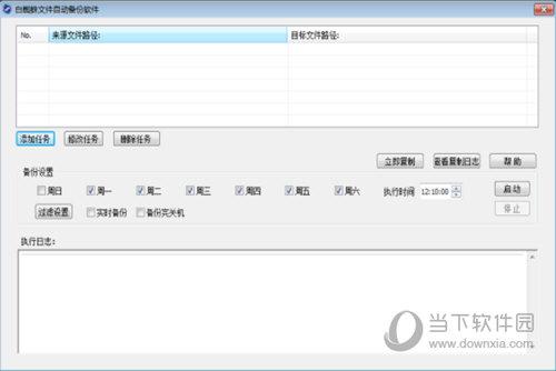 白蜘蛛文件自动备份软件
