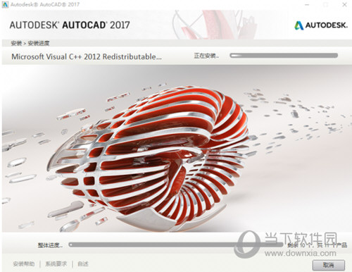 CAD2017下载免费中文版官方下载