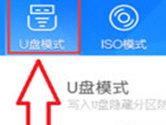 U盘魔术师怎么制作U启动盘 系统重装方法