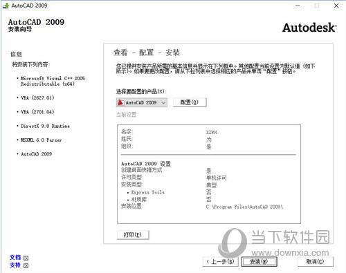CAD2009下载免费中文版官方下载