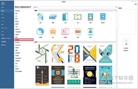 亿图图示9.3产品密钥工具