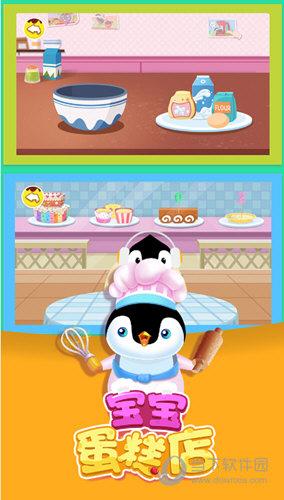 宝宝蛋糕店游戏