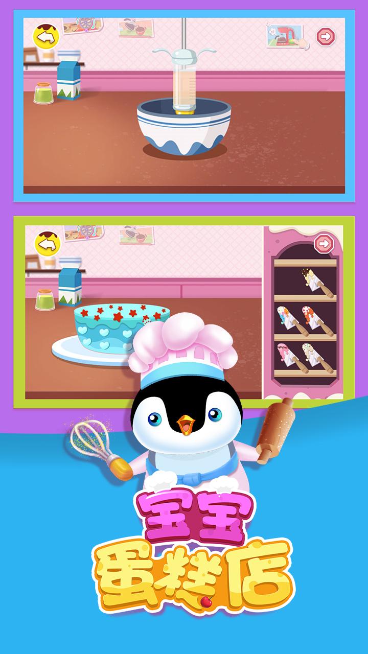 宝宝蛋糕店 V1.7.0 安卓版截图1
