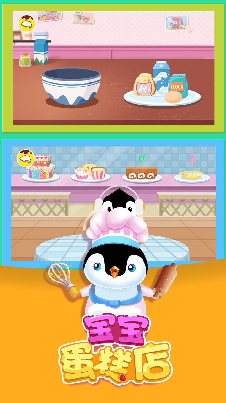 宝宝蛋糕店 V1.7.0 安卓版截图3