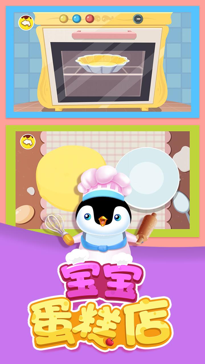宝宝蛋糕店 V1.7.0 安卓版截图2