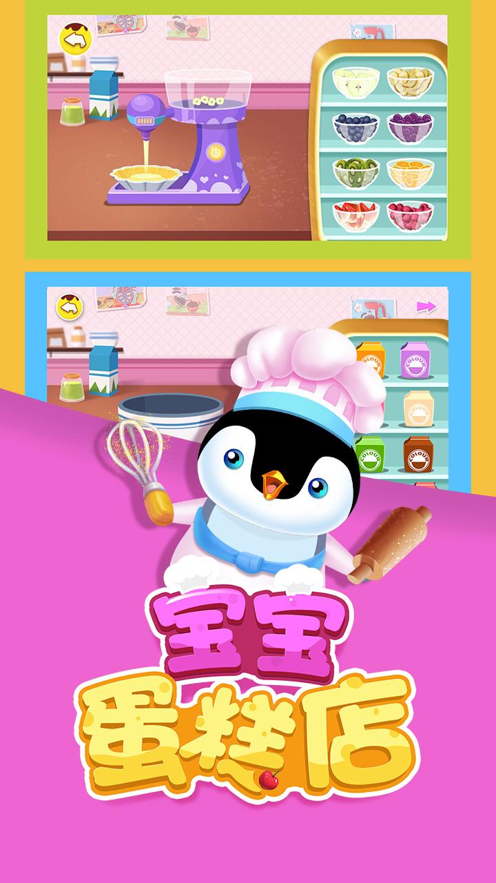 宝宝蛋糕店 V1.7.0 安卓版截图4