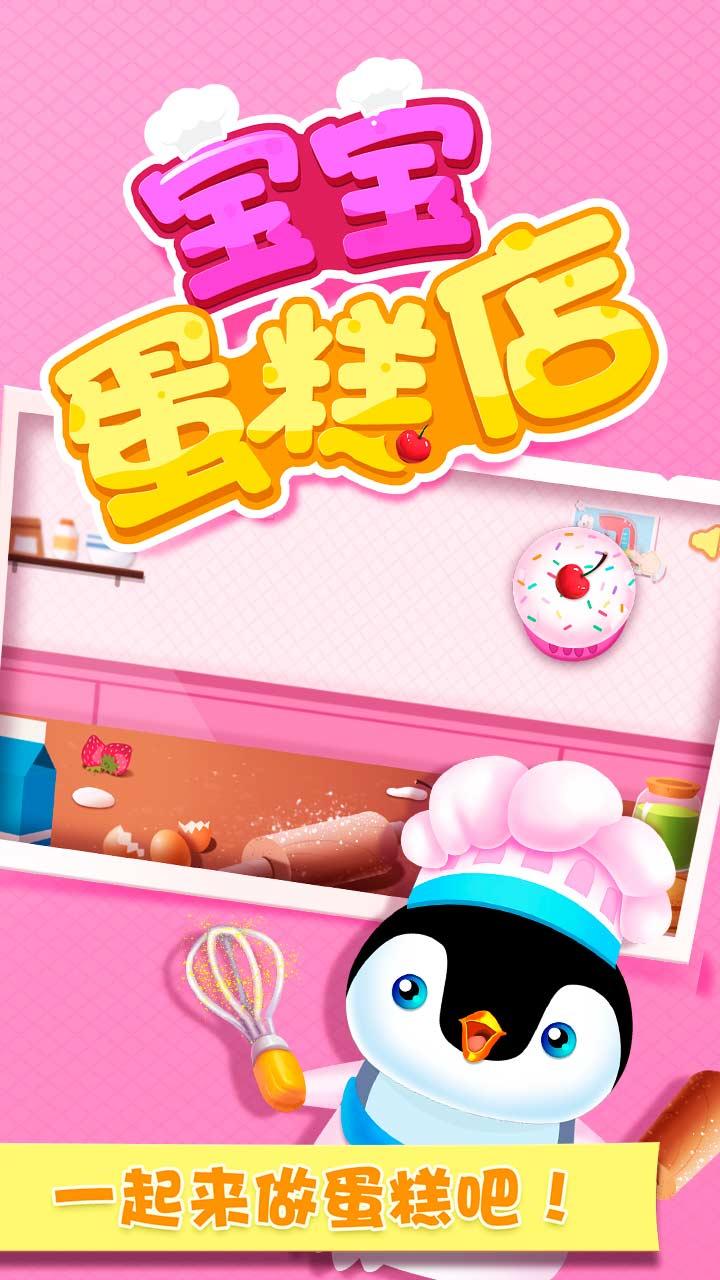 宝宝蛋糕店 V1.7.0 安卓版截图5