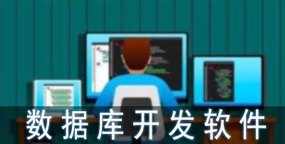 数据库开发软件