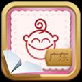 学说广东话 V1.61 安卓版