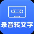 录音转文字 V1.1.8 安卓版