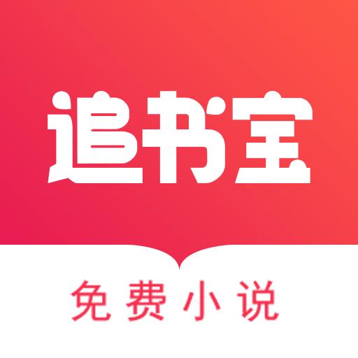 追书宝 V1.1.1 安卓版