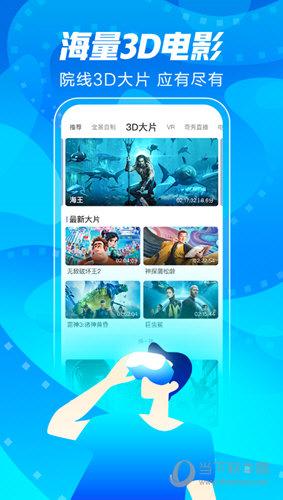 爱奇艺VR iOS版