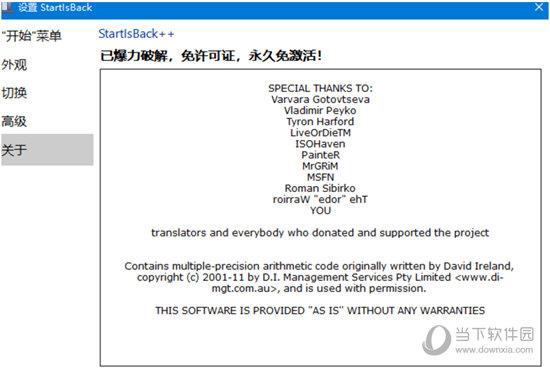 StartIsBack++中文激活版