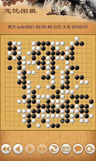 忘忧围棋 V9.0 安卓版截图3