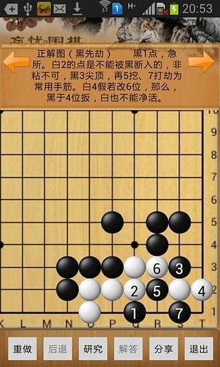 忘忧围棋 V9.0 安卓版截图5