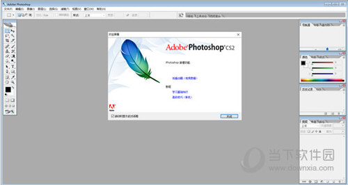 Adobe Photoshop CS2简体中文版
