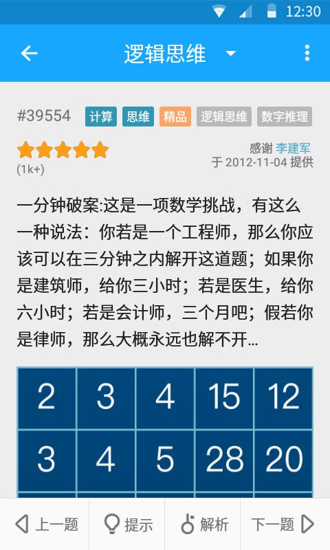 33IQ V3.1.3 安卓版截图3