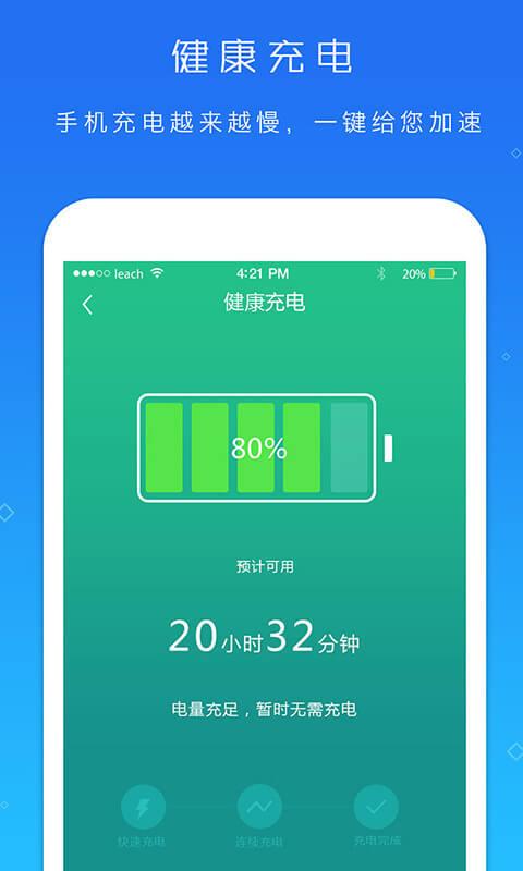 电池超人 V1.5.5 安卓版截图3