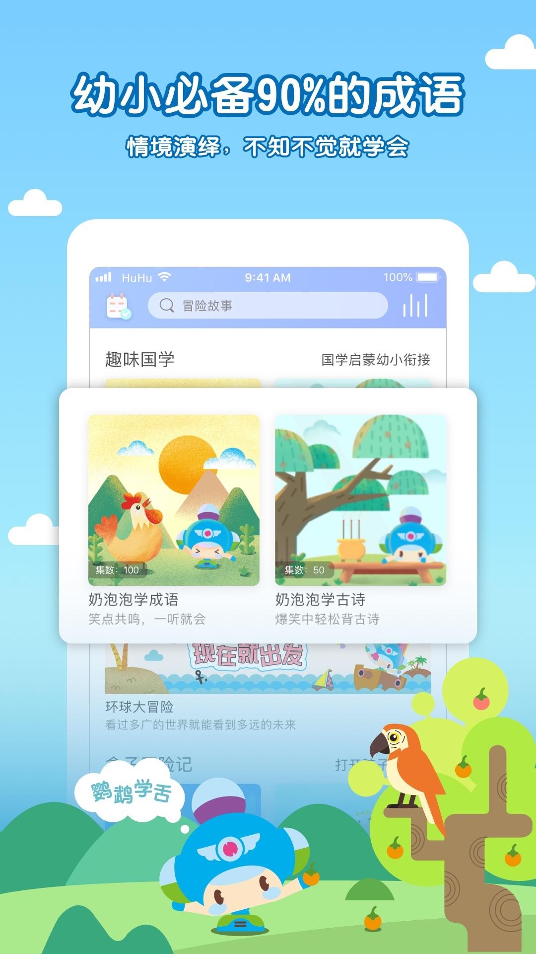 呼呼儿童故事APP V5.8.2 安卓版截图5