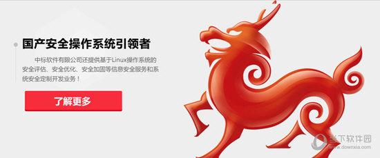 中标麒麟Linux系统