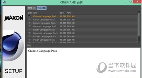 Cinema 4D R16注册机