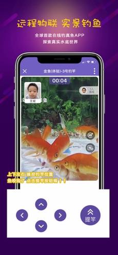 玩鱼 V2.1.1 安卓版截图2