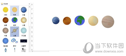 亿图移动行星1