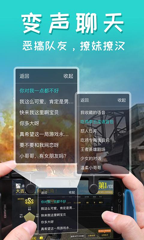皮皮语音包变声器 V1.0.3 安卓版截图2