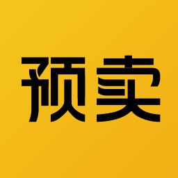 预卖网 V2.3.7.0 安卓版