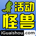 怪兽活动 V1.1.8 安卓版