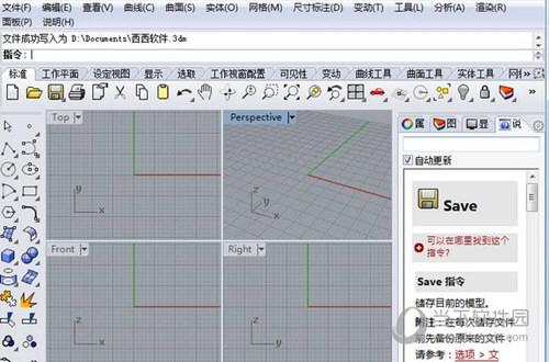 犀牛5.0中文语言包