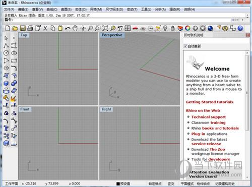 犀牛4.0中文语言包