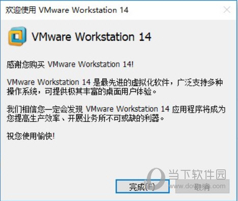 VMware Workstation14破解版