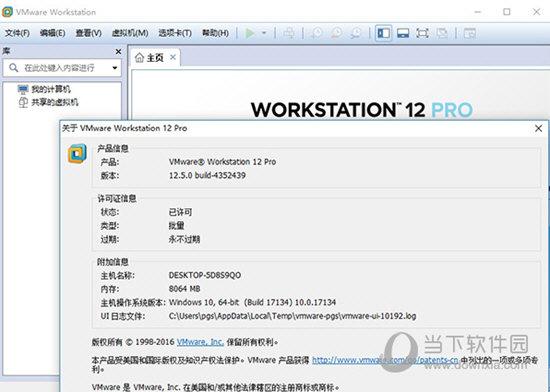 VMware12破解版
