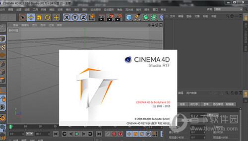 Cinema 4D R17官方简体中文完整版