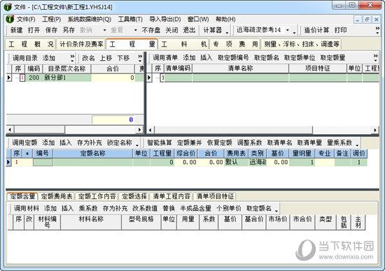 亿吉尔远海疏浚14概预算软件