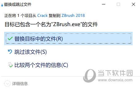 ZBrush2018破解补丁