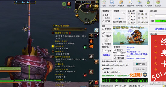 魔兽世界自动钓鱼软件