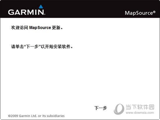 mapsource中文补丁