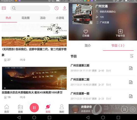 花城FM电脑版