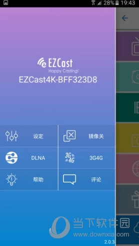 EZCast安卓版
