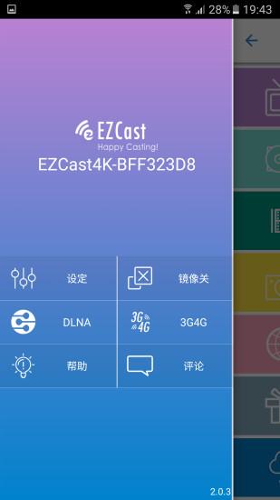 EZCast(多媒体投屏工具) V2.8.0.1220 安卓版截图3