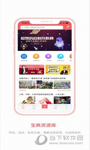 幼师宝典iOS版