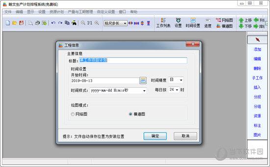 翰文生产计划排程系统