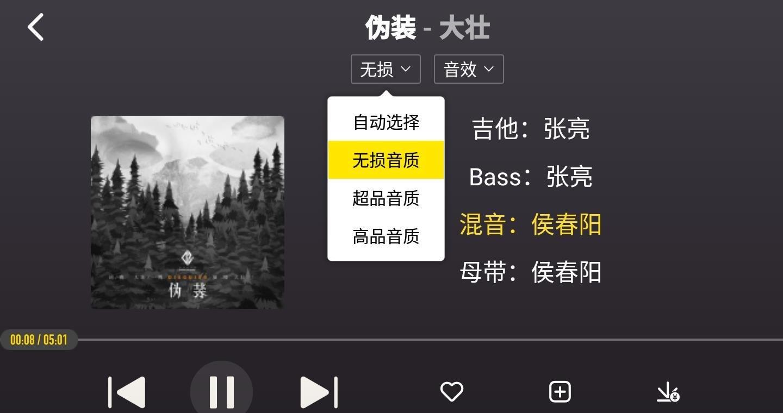 酷我车机版歌曲库不更新版 V4.5.0.0 纯净简约版截图1