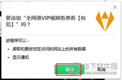 有范VIP视频插件破解版
