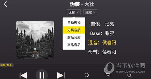 酷我音乐车机版4.5VIP破解版